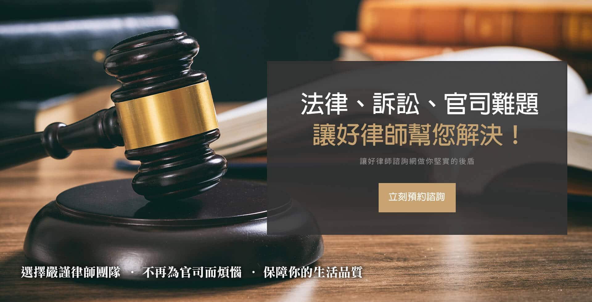 立即免費法律諮詢